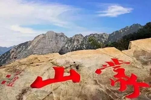 全域旅游信息服务系统落地沂蒙山,中国就两家,山东第一家!