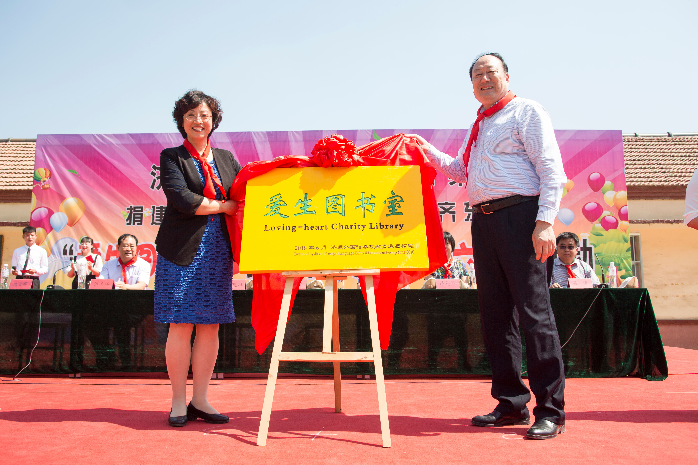 济南外国语学校教育集团捐建高青齐东小学爱高桥东陆小学上海图片