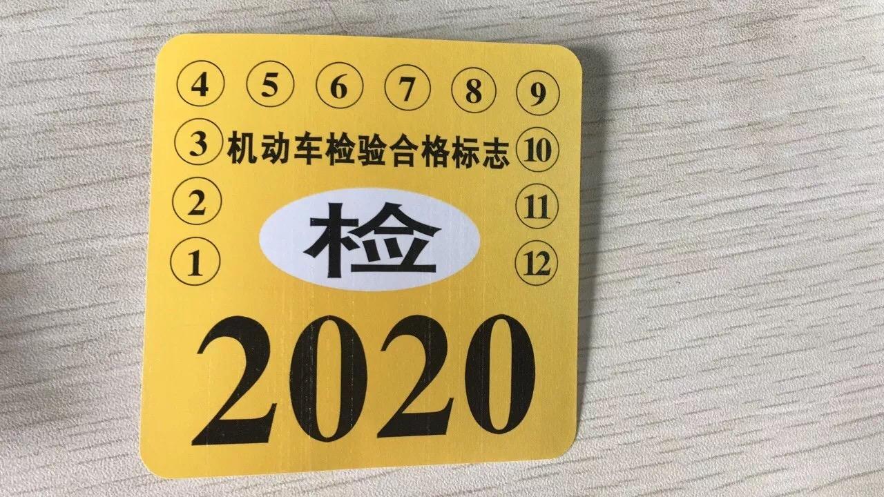 菏泽车主注意:   车辆免检合格标志可提前三个月申领   也就是车辆检验有效期为   2019年1月31日之前的   都可以申领免检合格标志了   但是   由于2021年的免检合格标志暂时未到   所以   车辆检验有效期为2019年1月以后的车主   暂时先不要申领此项业务   以免白跑一趟!
