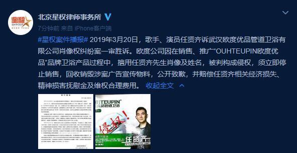 北京星权律师事务所发布案件播报,称任贤齐诉武汉欧度优品管道卫浴图片