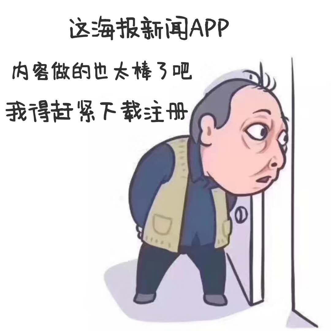"""""""明哲啊,快给我下载海报新闻客户端呐!"""