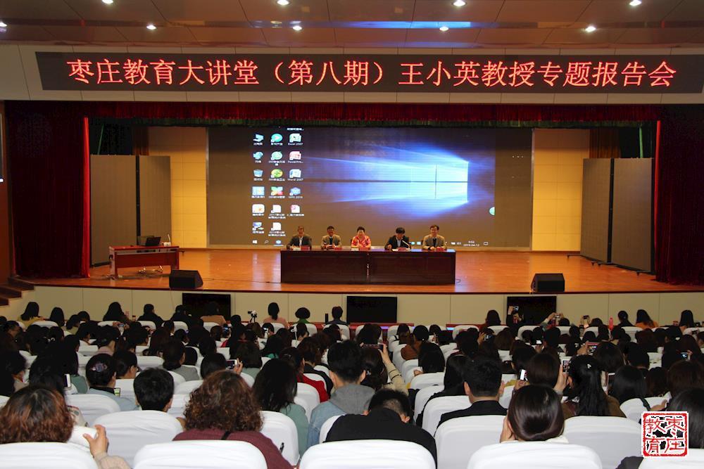 枣庄市教育大讲堂(第八期)王小英教授专题报告会举行