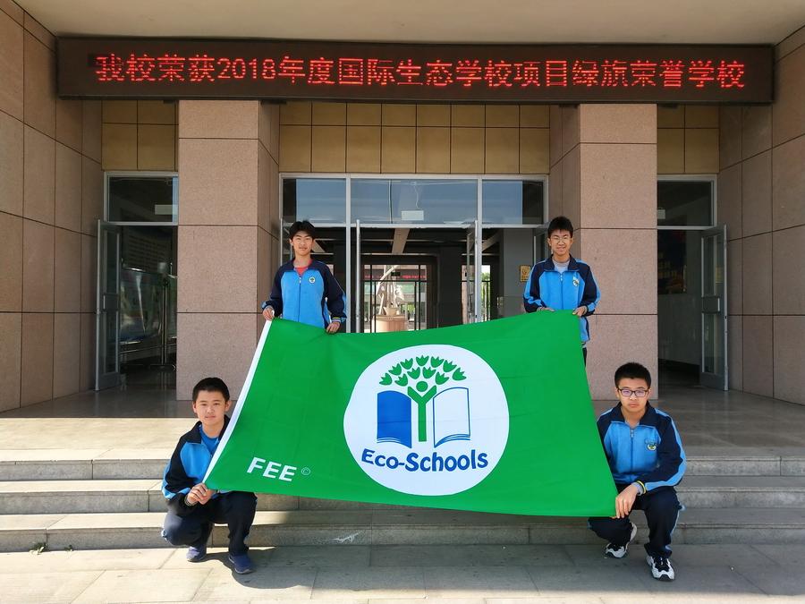 东营市实验中学荣获2018年国际生态学校项目绿旗荣誉