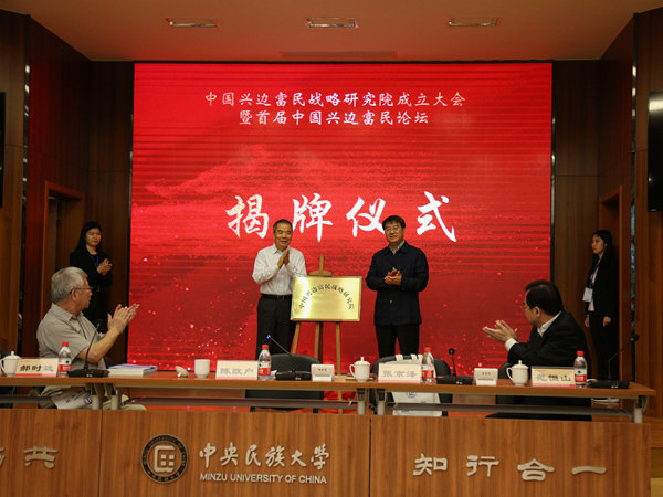 中央民族大学成立中国兴边富民战略研究院