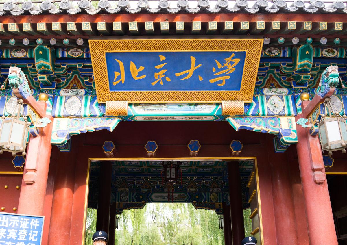 北京大学2019年招生章程