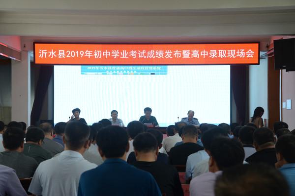 临沂市沂水县2019年初中学业考试成绩发布暨高中录取现场会召开