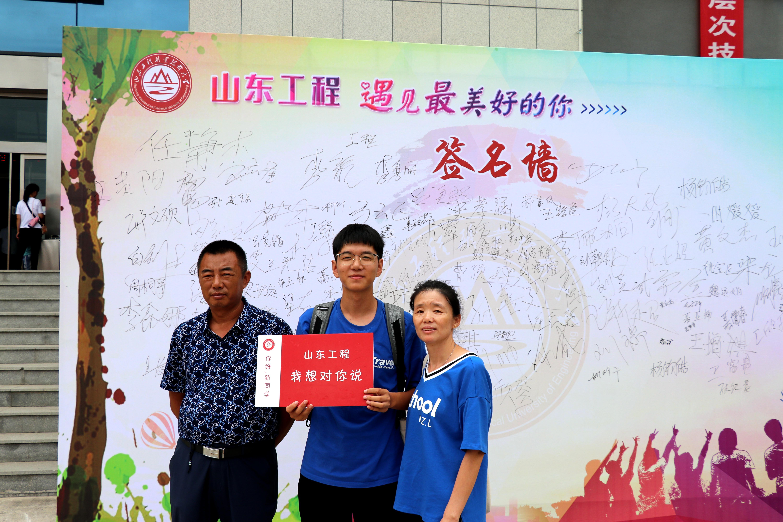 山东工程职业技术大学喜迎第一批新生