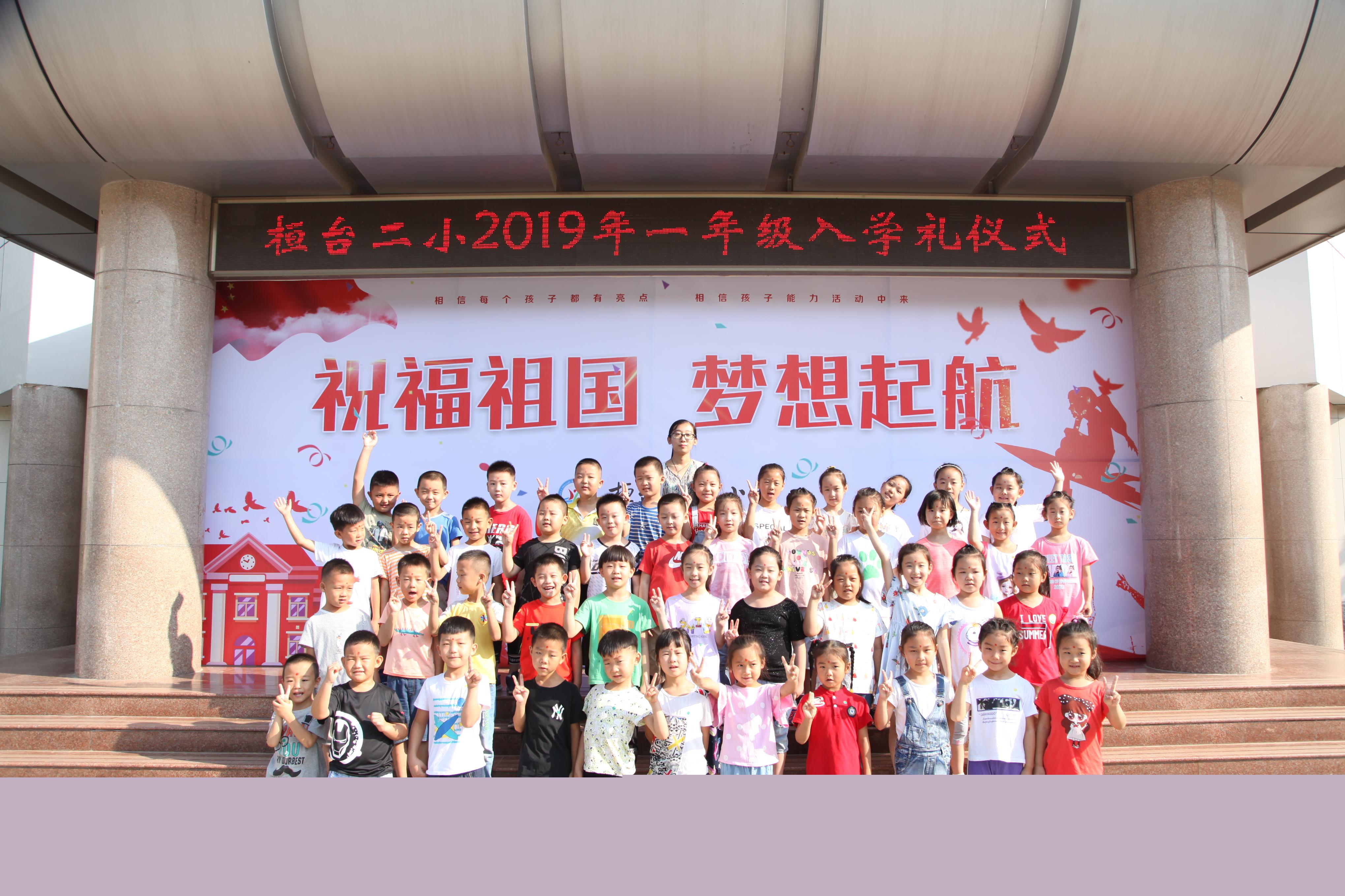 祝福祖国  梦想起航——淄博市桓台县第二小学举行一年级新生入学礼仪式
