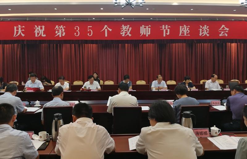 东营市召开庆祝第35个教师节座谈会