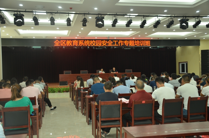 菏泽市高新区召开全区教育系统安全生产工作会议