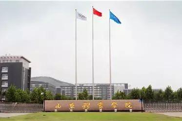 山东体育学院发布2020年接收推免硕士研究生招生章程
