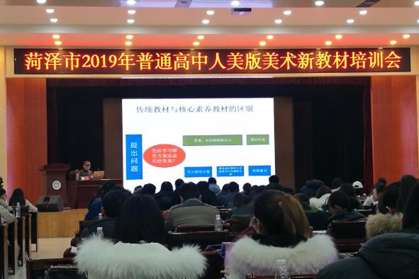 菏泽市普通高中美术教材培训及教学研讨会召开