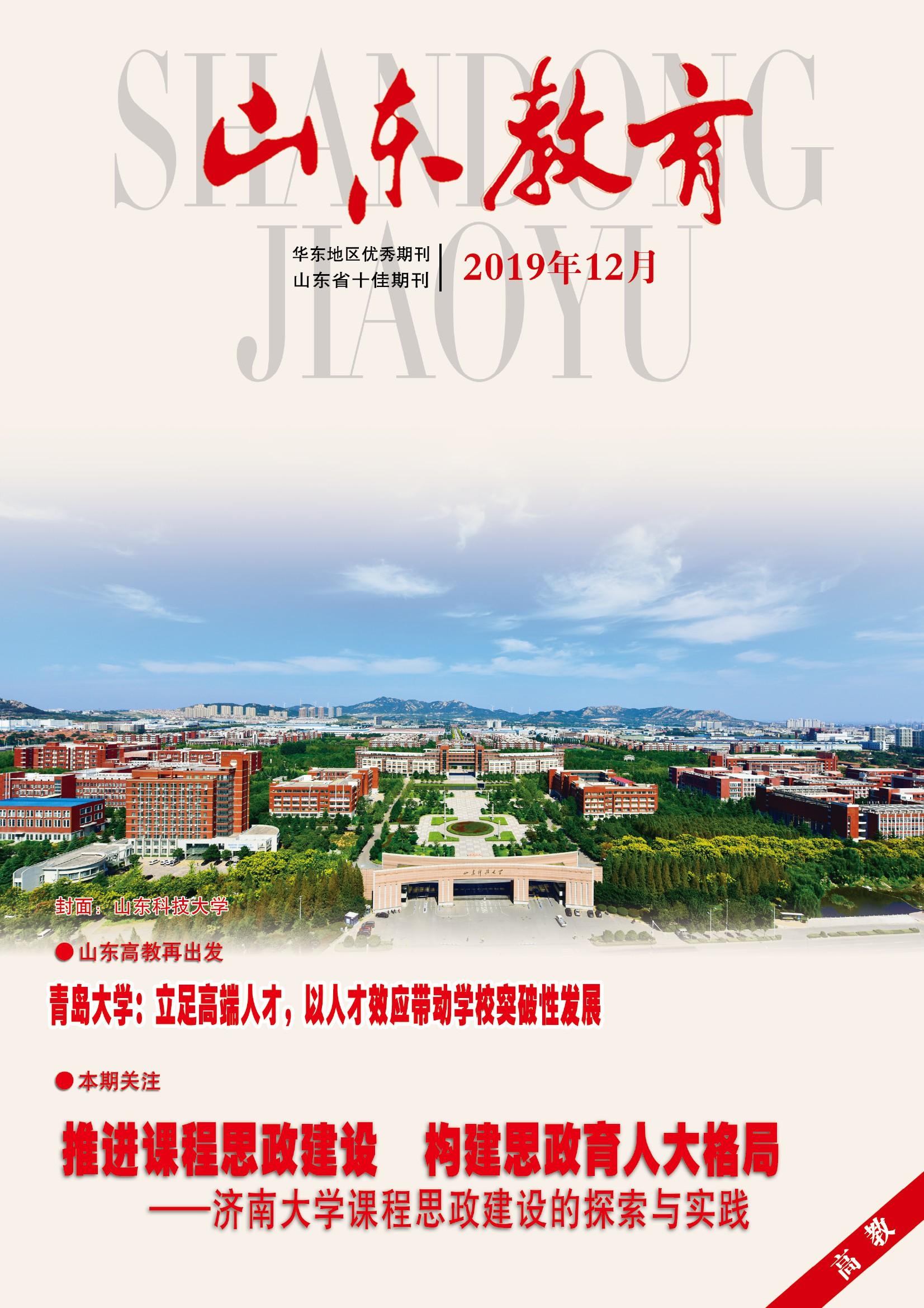 山东科技大学
