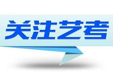 @山东艺考生 省外院校校考网上报名13日开始