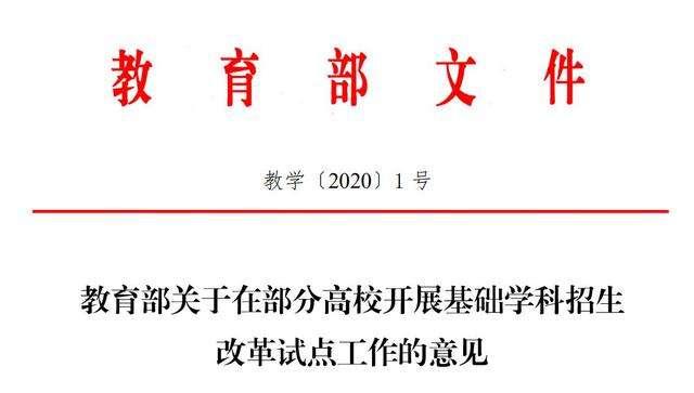 """教育部2020年起试点""""强基计划""""取代高校自主招生"""