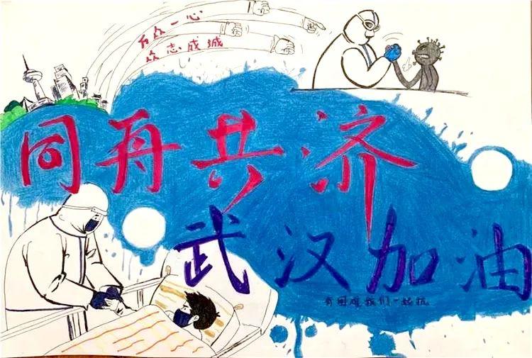 昌乐齐都实验学校学子助力疫情防控阻击战:为武汉加油,为祖国加油!