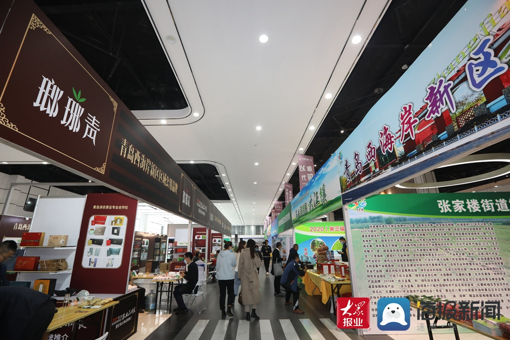 2020第三届青岛西海岸新区农业品牌展暨区域公用品牌推介开幕