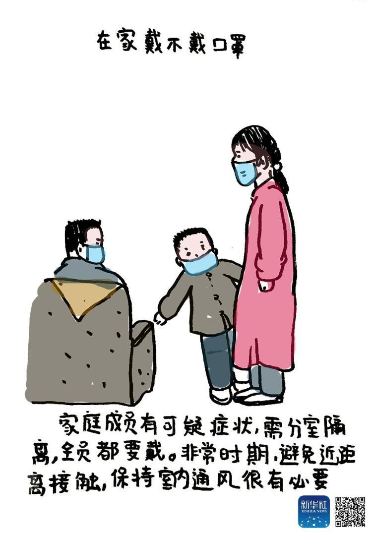 【新华社】防控疫情,你会戴口罩吗?