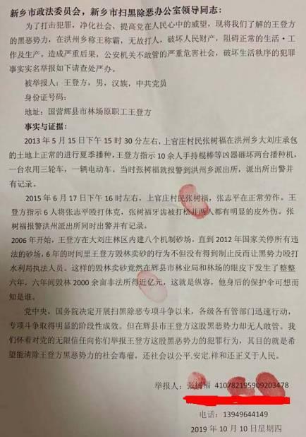 河南辉县:毁林卖砂近亿元被指违法犯罪再遭举报