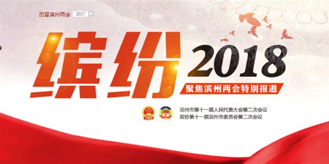 缤纷2018·聚焦滨州两会