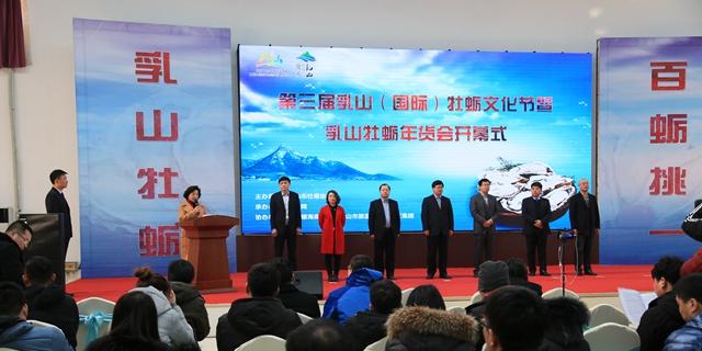 """乳山(国际)牡蛎文化节开幕 """"牡蛎王""""重1.71斤"""