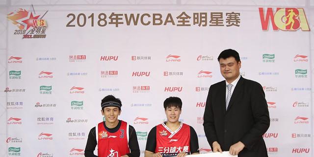 WCBA全明星单项赛颁奖