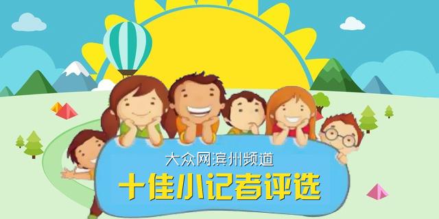 """大众网滨州频道""""十佳小记者""""评选结果出炉"""