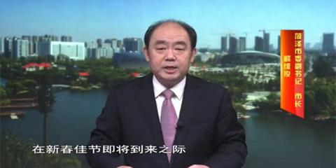 菏泽市委副书记、市长解维俊发表2018年新春贺词