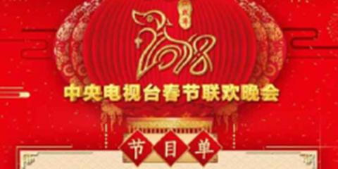【最新】央视春晚泰安分会场亮相时间曝光