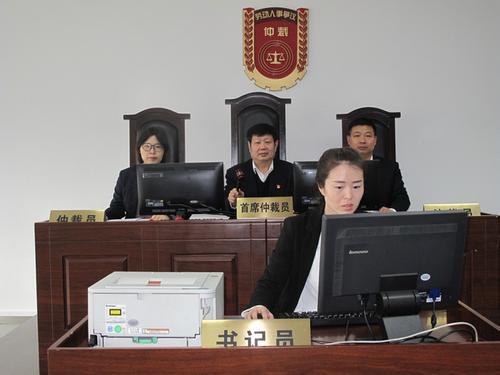 济宁首个劳动人事争议仲裁派出庭开庭审案