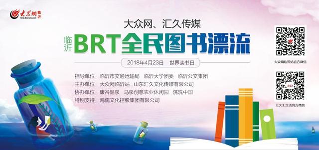 让千余本图书在BRT漂流 临沂BRT全民图书漂流活动21日启动