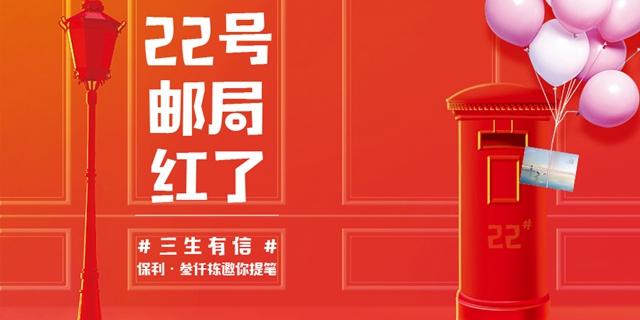 这家一年只营业一天的邮局登陆胶州,4.22红人们速来打卡