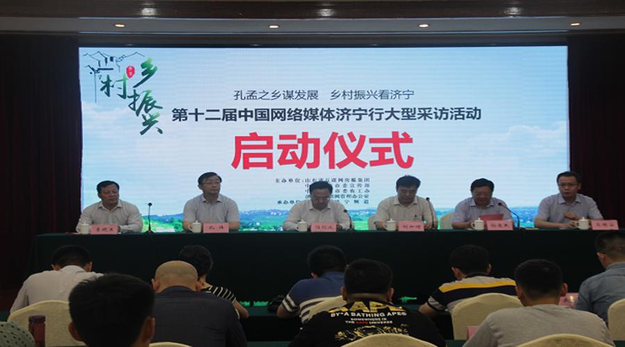 孔孟之乡谋发展 乡村振兴看济宁 第十二届中国网络媒体济宁行启动