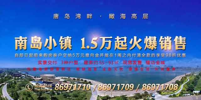 1.5万起!青岛西海岸现海景房进入抄底价!总价低压力小,机会难得!