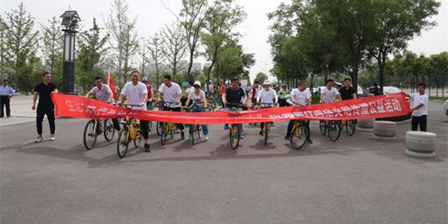 淄博举办阳光骑行网络文明传播公益活动