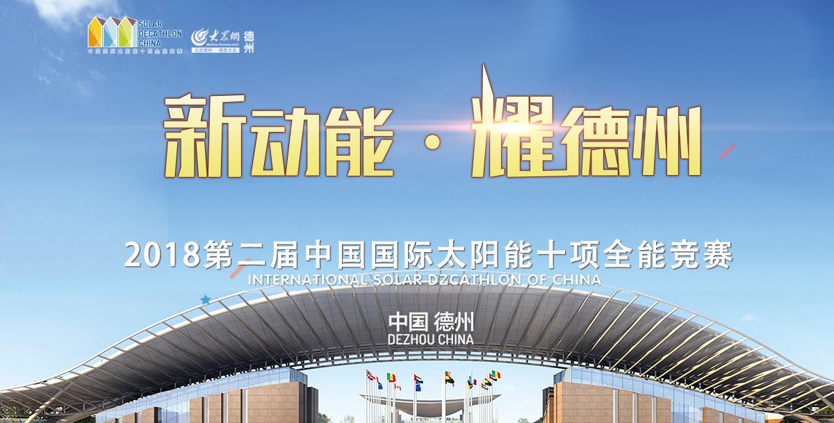 新动能·耀德州——2018中国国际太阳能十项全能竞赛