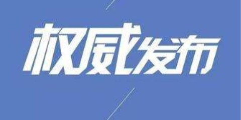 定了!菏泽郓城至鄄城高速公路建设协调指挥部成员名单公布