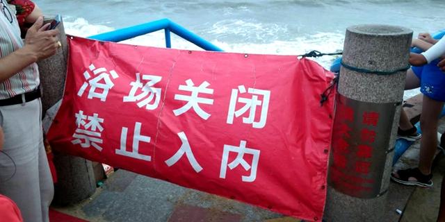 受天气影响 青岛八大海水浴场临时关闭