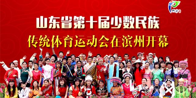 专题:省第十届少数民族传统体育运动会
