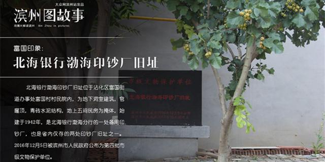 富国印象:北海银行渤海印钞厂旧址