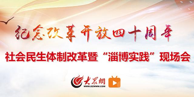 """现场看这8项社会民生体制改革的""""淄博实践"""""""
