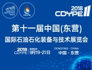 第十一届中国(东营)国际石油石化装备与技术展览会