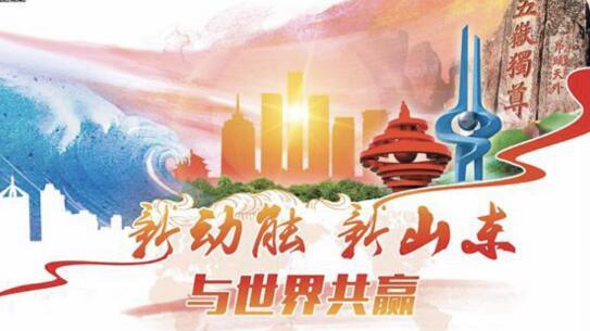 【专题】外交部山东全球推介活动在京举行