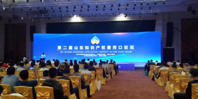 第二届山东知识产权黄河口论坛召开