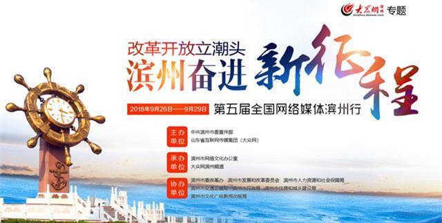 第五届全国网络媒体滨州行