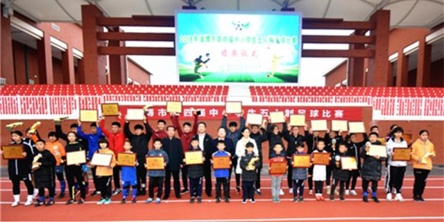 淄博市第四届中小学生五人制足球比赛圆满结束