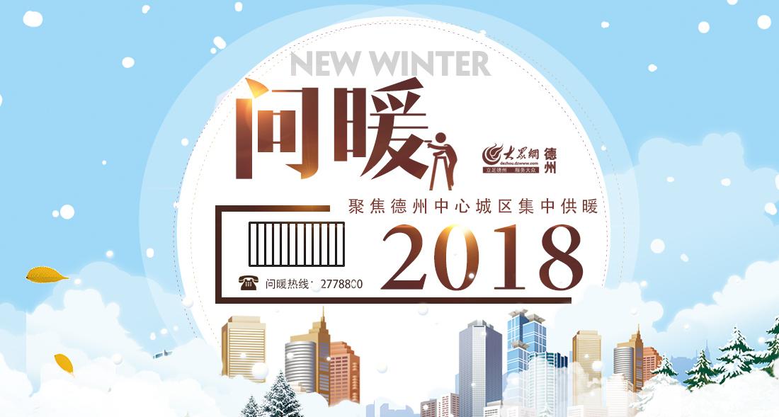 专题丨问暖2018——聚焦德州中心城区集中供暖