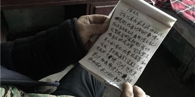 """七旬老夫妻痛失两子 """"好人""""为其撑起希望天空"""