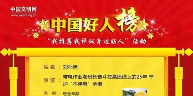 """威海供电公司老电工刘朴明荣登""""中国好人榜"""""""