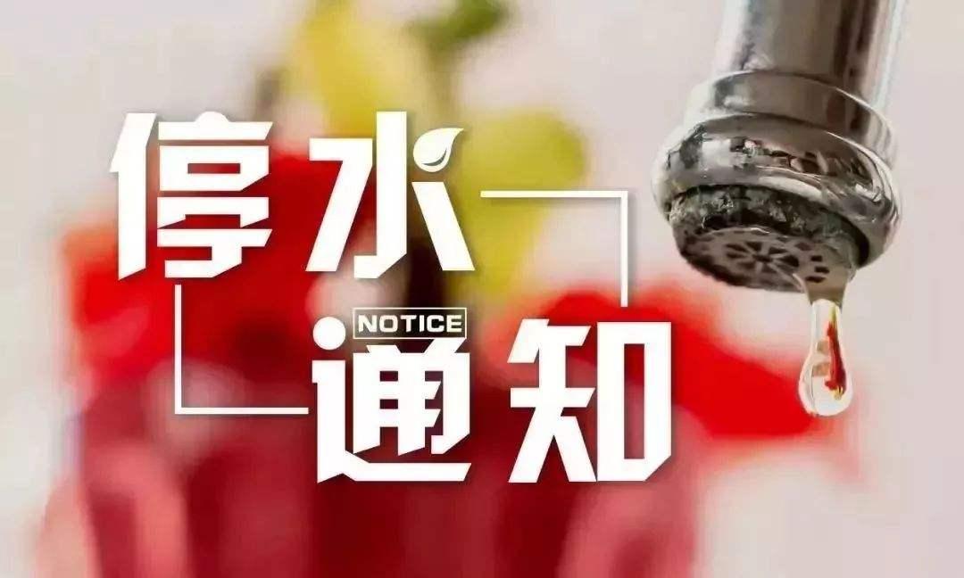 注意!12月14日,济宁这些地方将停水9小时
